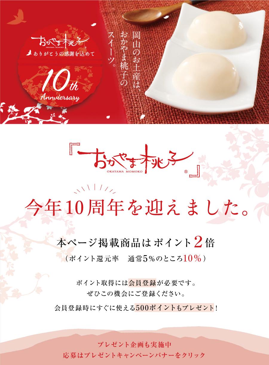 おかやま桃子10周年