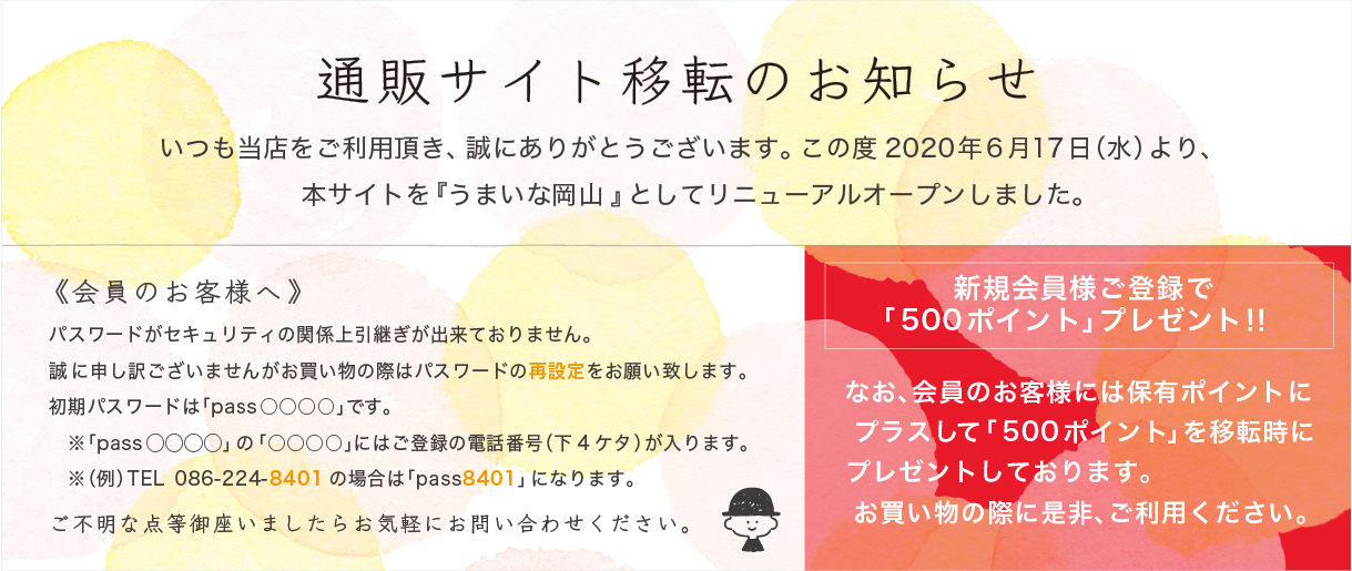 新規会員500pt