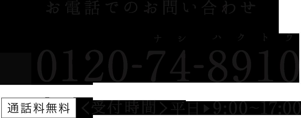 電話番号 0120-74-8910