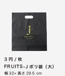 FRUITS-Jポリ袋(大)