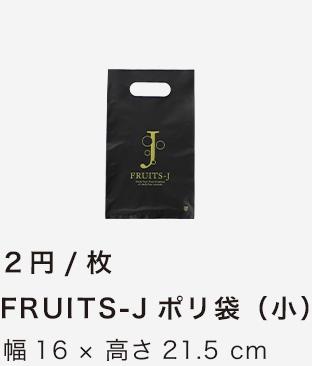 FRUITS-Jポリ袋(小)