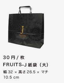 FRUITS-J紙袋(大)