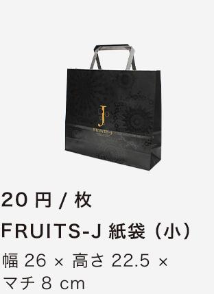 FRUITS-J紙袋(小)