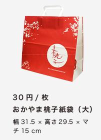 おかやま桃子紙袋(大)