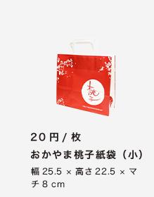 おかやま桃子紙袋(小)