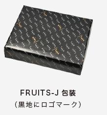 FRUITS-J包装