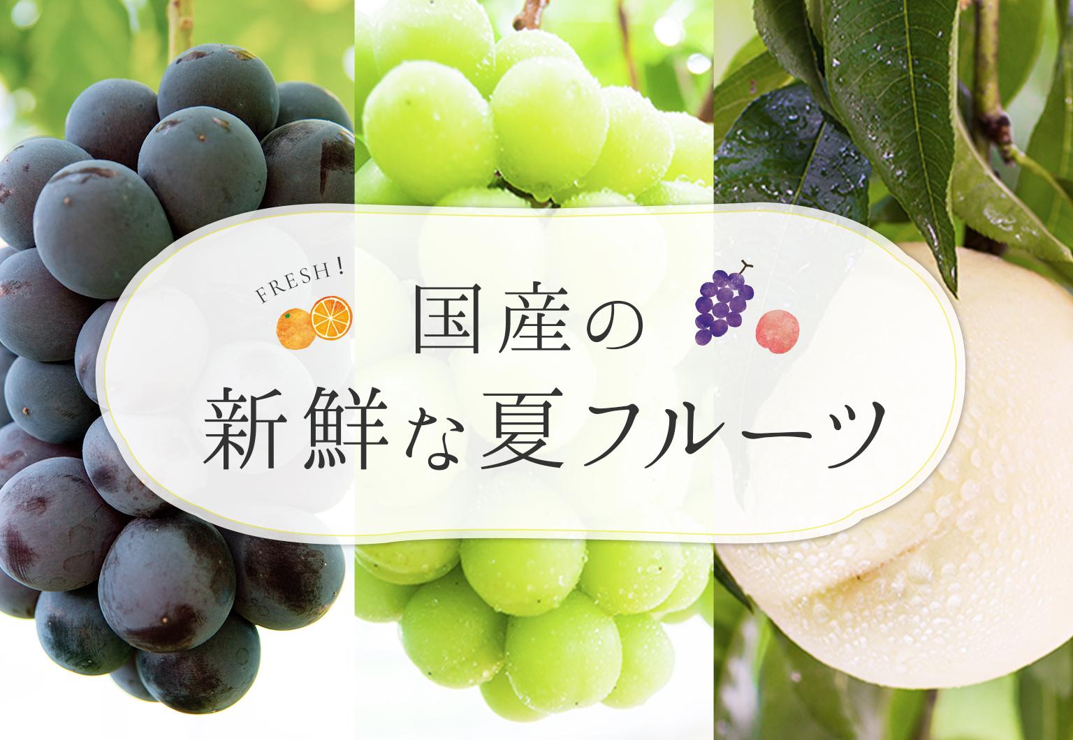 国産の新鮮なフルーツ