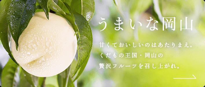 うまいな岡山 甘くておいしいのはあたりまえ。くだもの王国・岡山のぜいたくフルーツを召し上がれ。