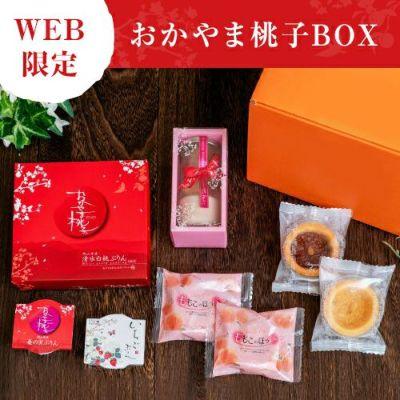 おかやま桃子10周年記念BOX